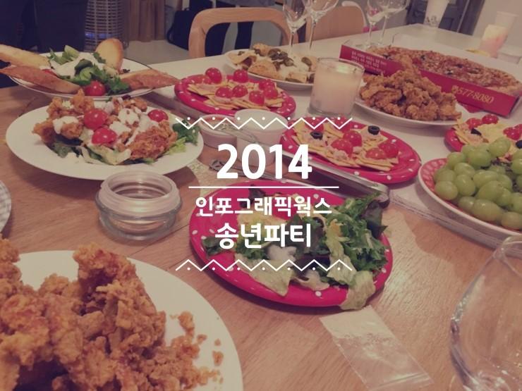 송년회- (1)