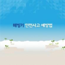 [썸네일]삼성화재_해빙기안전사고