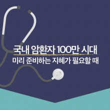 썸네일-삼성화재-암발생과 예방
