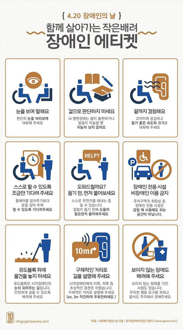장애인의날_600