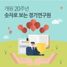경기개발원_썸네일2