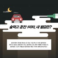 썸네일-삼성화재-음주운전
