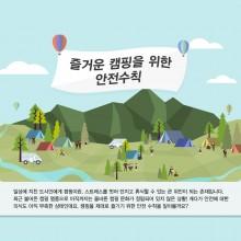 썸네일-삼성화재-캠핑안전