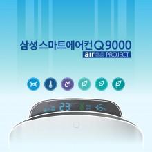 [썸네일]삼성전자_Q9000