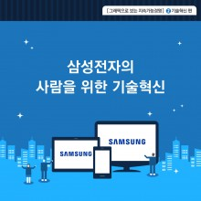 [썸네일]삼성전자_기술혁신