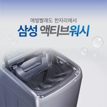 [썸네일]삼성전자_액티브워시