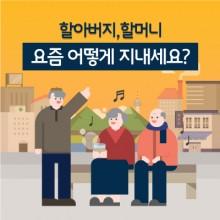한국보건사회연구원_노인썸네일