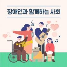 한국보건사회연구원_장애인썸네일