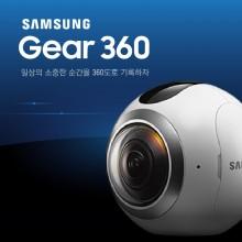 [썸네일]삼성전자_360카메라