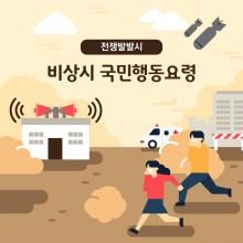 [썸네일]국민안전처2