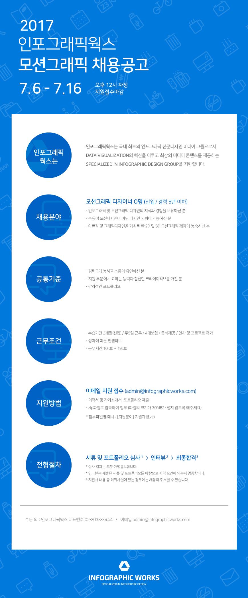 2017_채용공고_수정-02