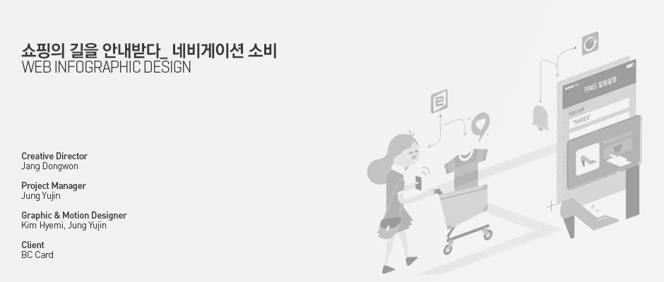본문-[bc카드]네비게이션-소비-수정2