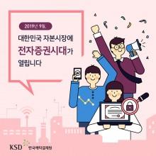 썸네일[한국예탁결제원]-카드뉴스