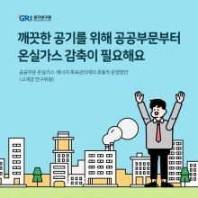 썸네일-[경기연구원]온실가스