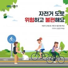 썸네일-[경기연구원]자전거도로위험하고-불편해요