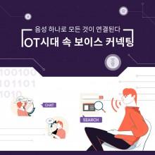 썸네일-[bc카드]IOT시대-속-보이스-커넥팅