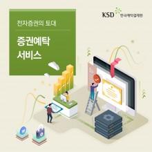 [한국예탁결제원]전자증권의토대_증권예탁서비스-썸네일