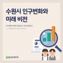 썸네일-[수원시정연구원]인구변화