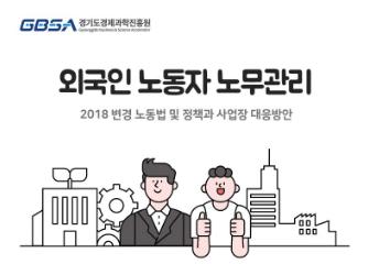 경제과학진흥원_웹 인포그래픽1
