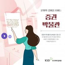 [한국예탁결제원] cardnews-01