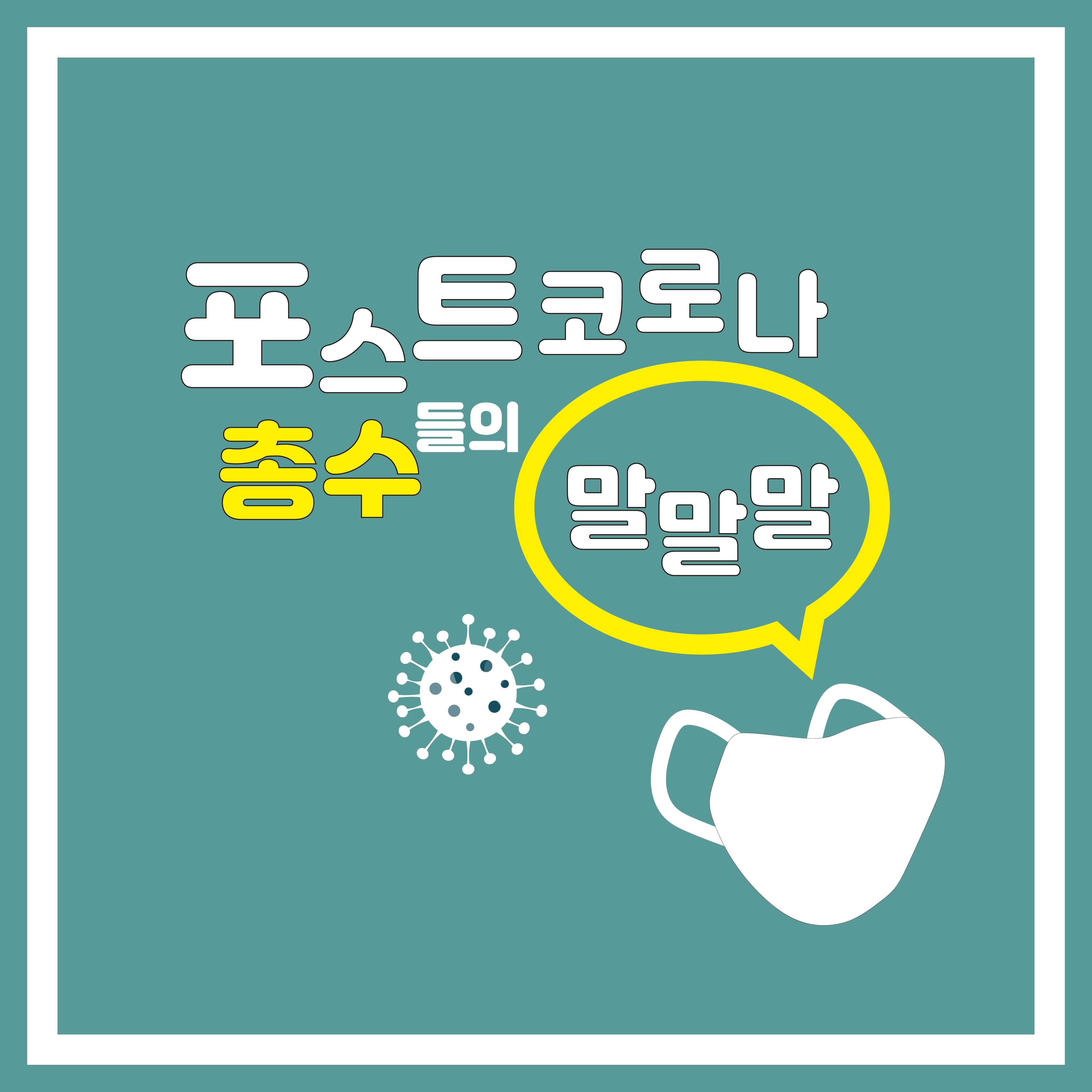 포스트코로나 말말말(수정)_대지 1