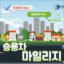 한국지방행정연구원_승용차마일리지_인포그래픽대지_14