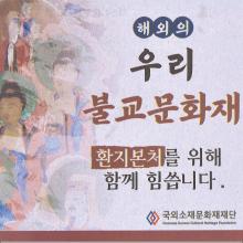 국외소재문화재단_우리불교문화재대지 49