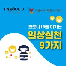 서울시자원봉사센터_코로나19를 이기는 적극적 시민의 일상실천 9가지대지 14