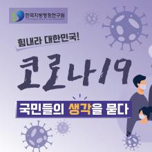 한국지방행정연구원_코로나19_국민들의생각대지 38