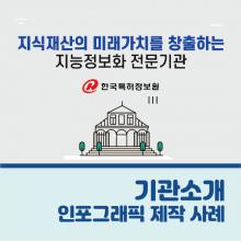 한국특허정보원대지 14