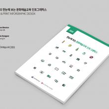 한국문화예술교육진흥원 책자