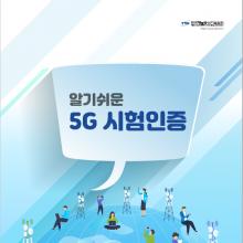 한국정보통신기술협회 인포그래픽 표지