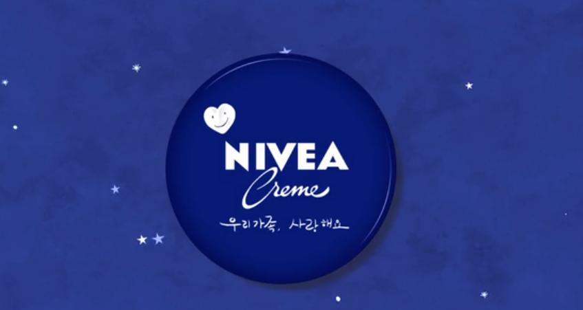 니베아 홍보영상