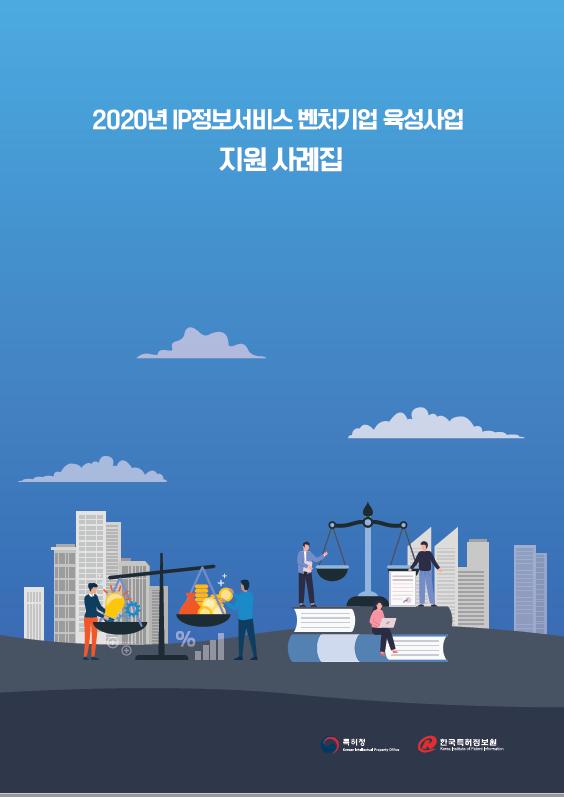 한국특허정보원 책자 표지