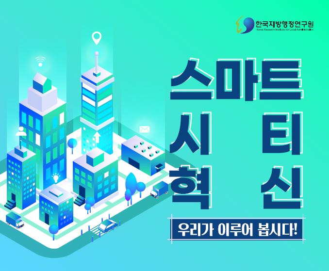 한국지방행정연구원 발간물 인포그래픽