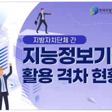 한국지방행정연구원 인포그래픽스