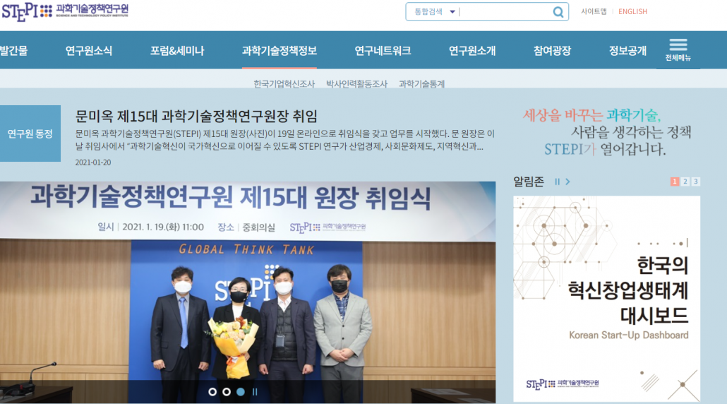 과학기술정책연구원 홈페이지