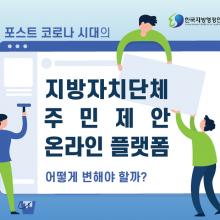 한국지방행정연구원 인포그래픽 디자인