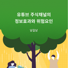 자본시장연구원 카드뉴스_인포그래픽웍스_인포그래픽디자인