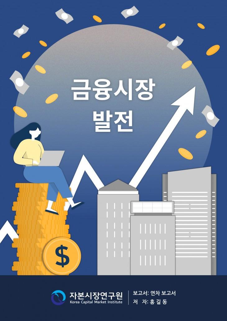 자본시장연구원 카드뉴스 표지 시안