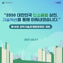 인포그래픽웍스_과학기술정보통신부 카드뉴스