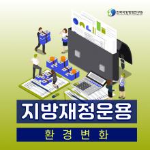 한국지방행정연구원 인포그래픽스 발간물_인포그래픽웍스
