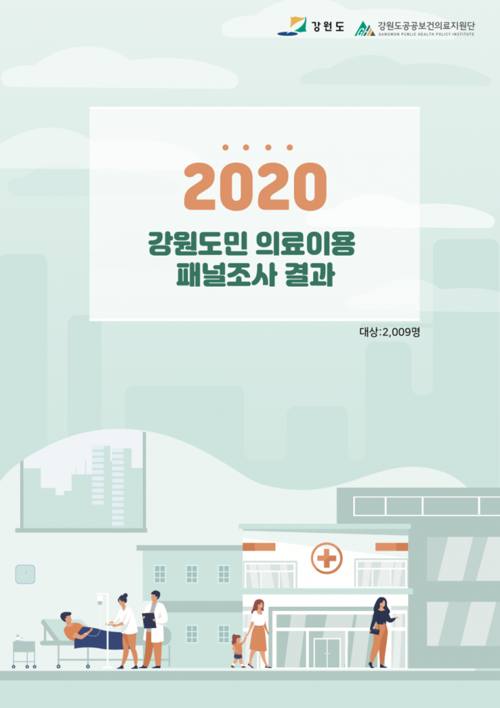 강원도공공보건의료지원단 인포그래픽디자인
