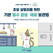인포그래픽웍스_스페이스 살림운영단 카드뉴스